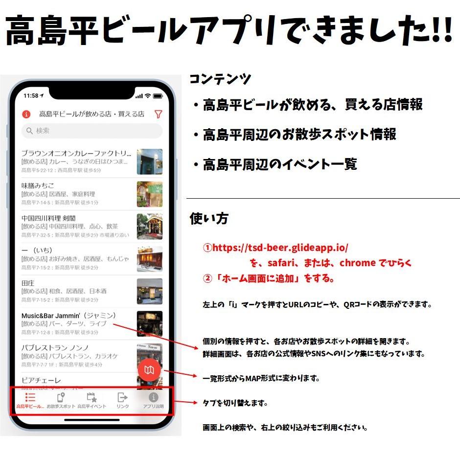 高島平ビールアプリ説明