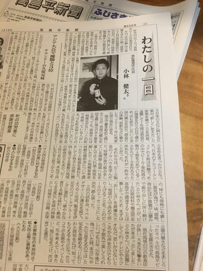 高島平新聞