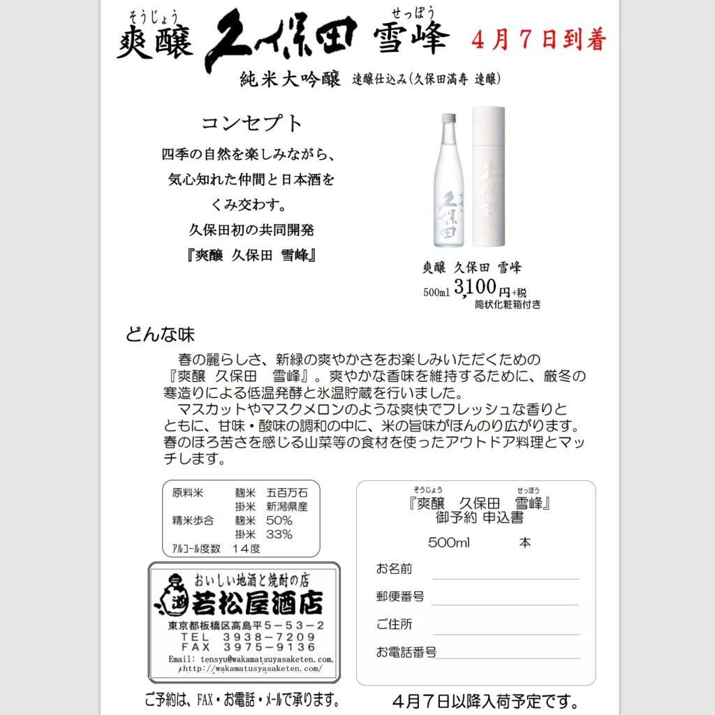 久保田 爽醸 雪峰