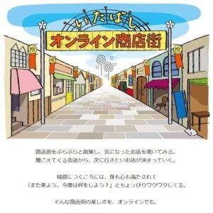 いたばしオンライン商店街