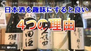 日本酒を趣味にしてみよう