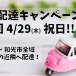 20210414_広域配達キャンペーン