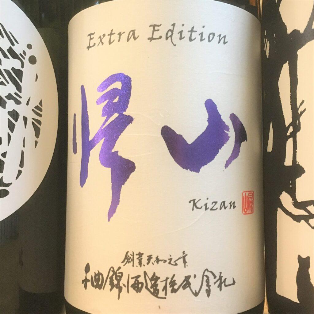 帰山(きざん)Extra Edition 参番 純米吟醸 生 袋搾り