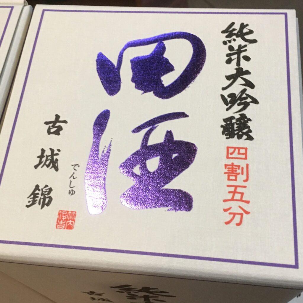田酒 純米大吟醸 四割五分 古城錦