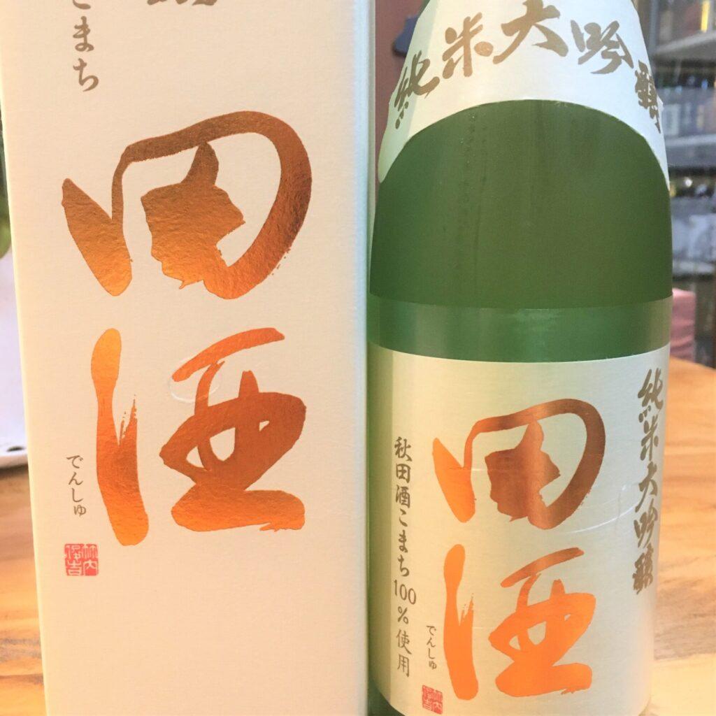 田酒 純米大吟醸 秋田酒こまち