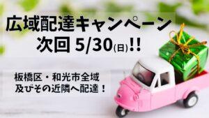 20210511_広域配達キャンペーン