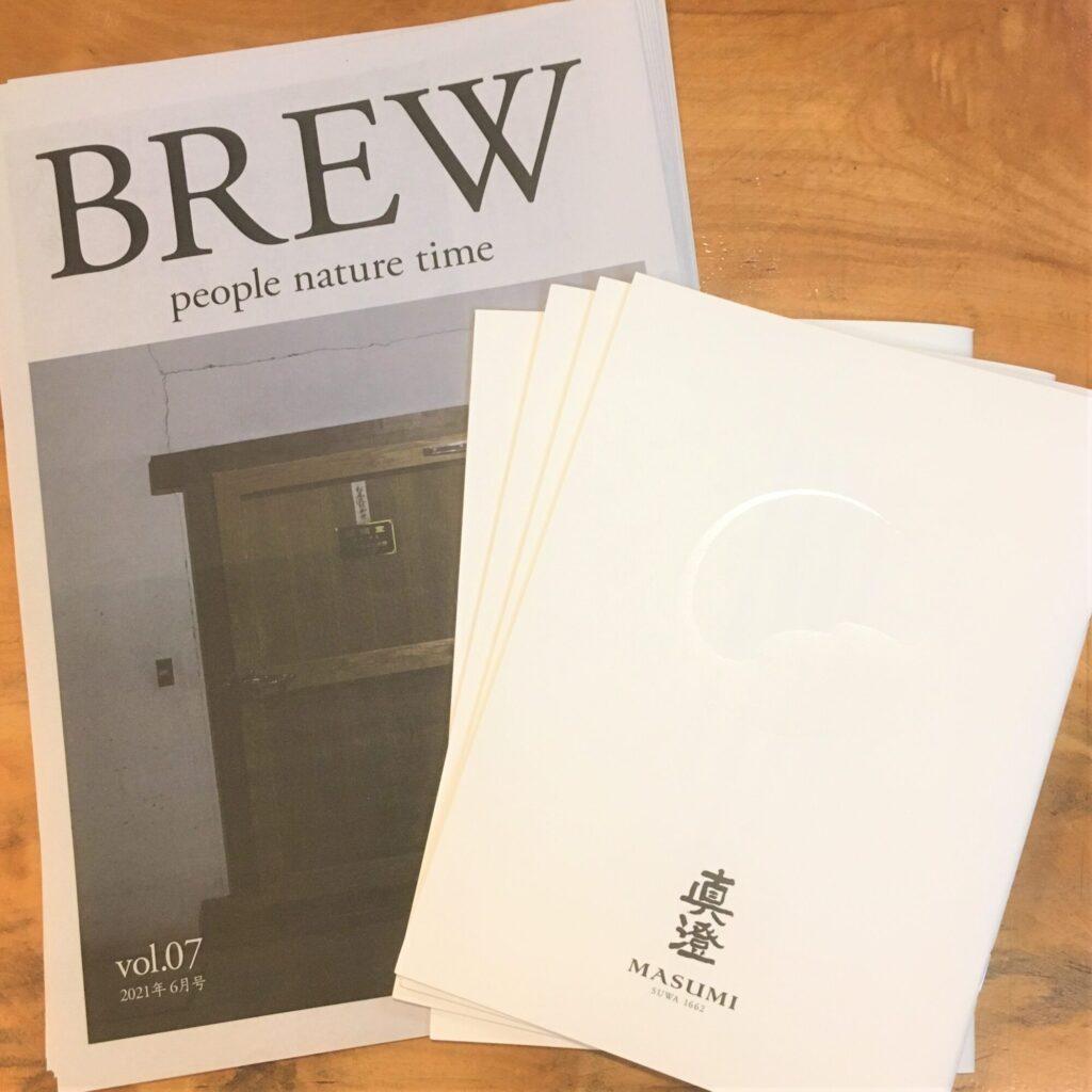 新しい真澄のカタログと、真澄の情報誌「BREW」