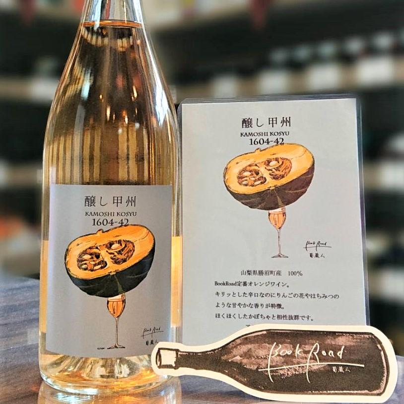 Book Road ~葡蔵人~ ブックロードワイン