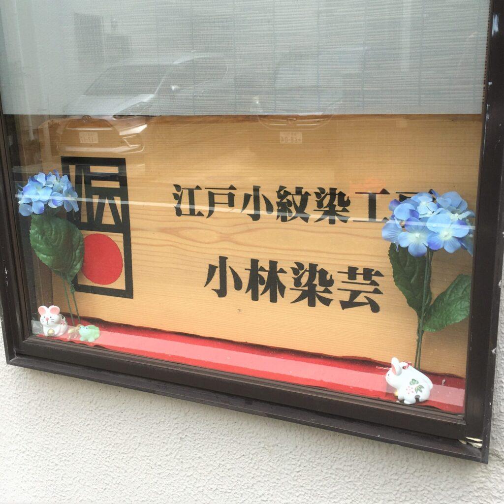 江戸小紋 小林染芸