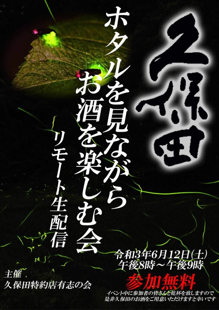 久保田 朝日酒造 蛍を見ながらお酒を楽しむ会