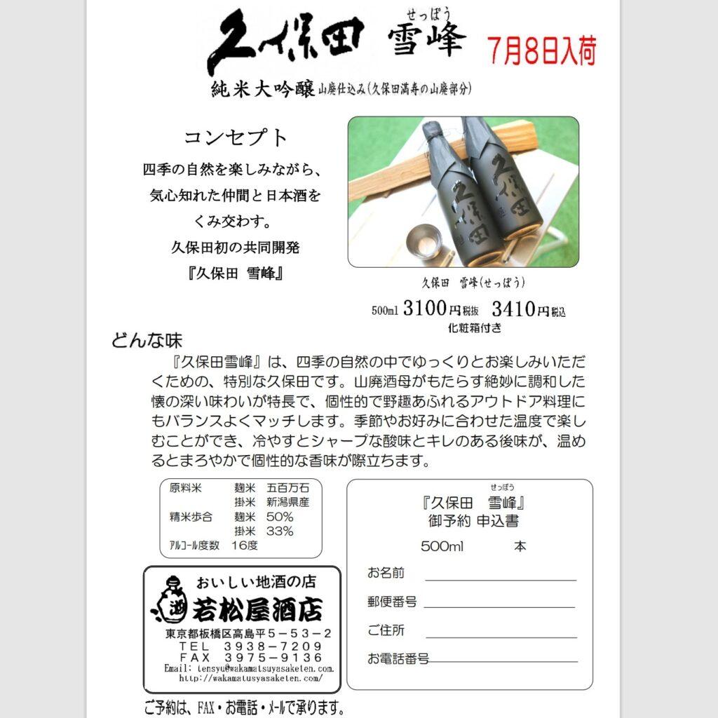 久保田 雪峰 純米大吟醸