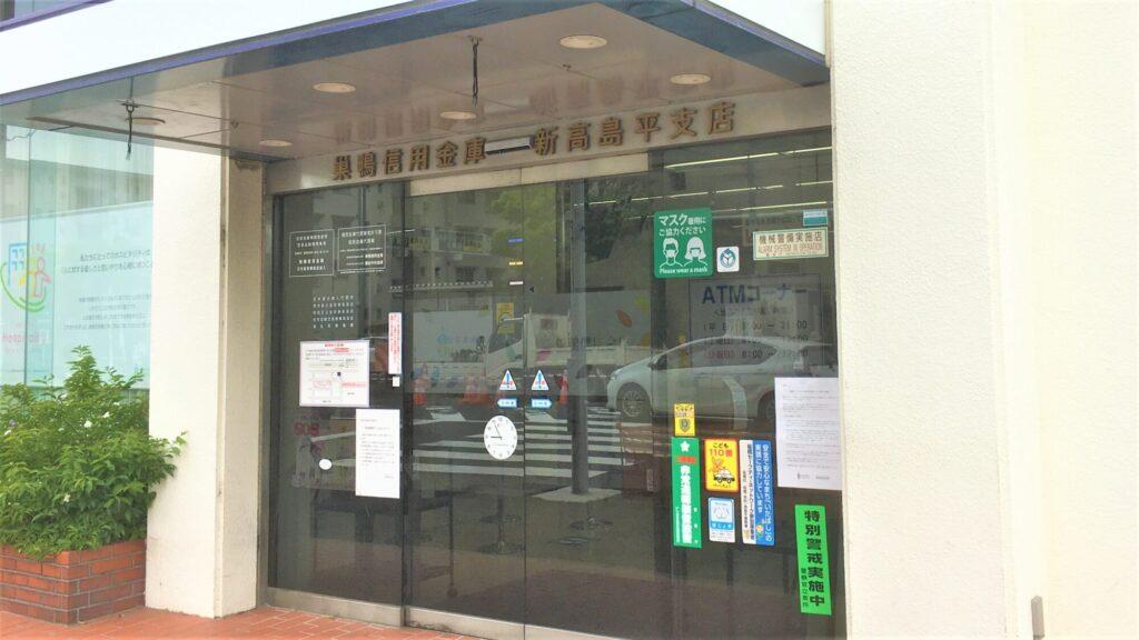 巣鴨信用金庫 新高島平支店