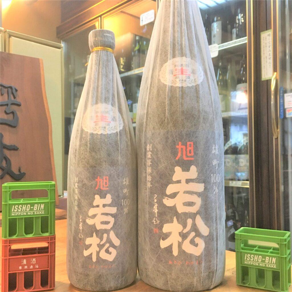 旭若松(あさひわかまつ)雄町100% 無濾過生原酒 R2BY 茶ビン