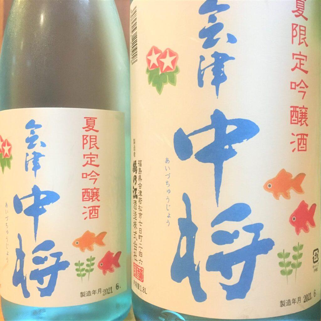 会津中将 吟醸 生貯蔵酒