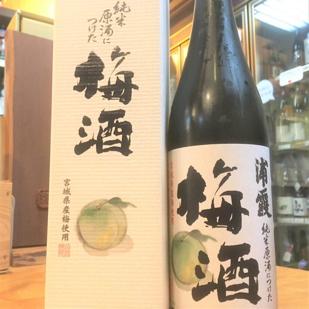 浦霞(うらかすみ)純米原酒につけた浦霞の梅酒