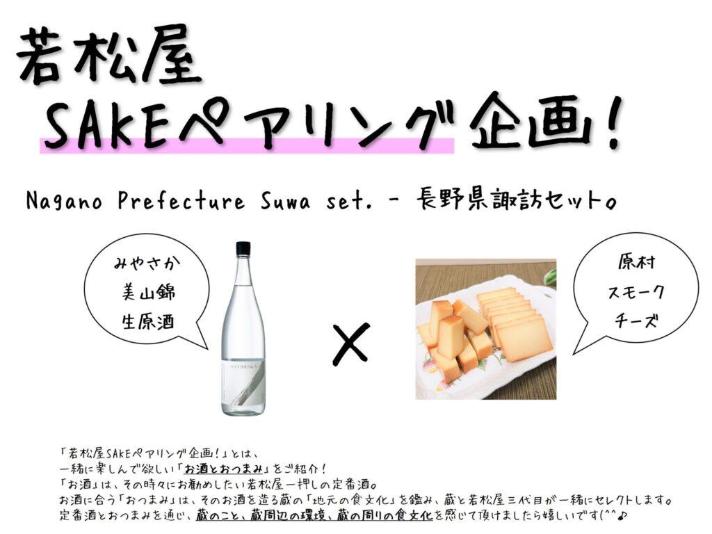 若松屋 SAKEペアリング企画!