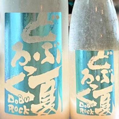 陸奥八仙 夏どぶろっく 純米活性にごり 生原酒