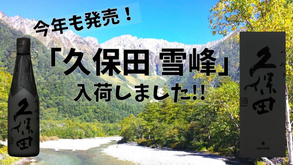 久保田 雪峰