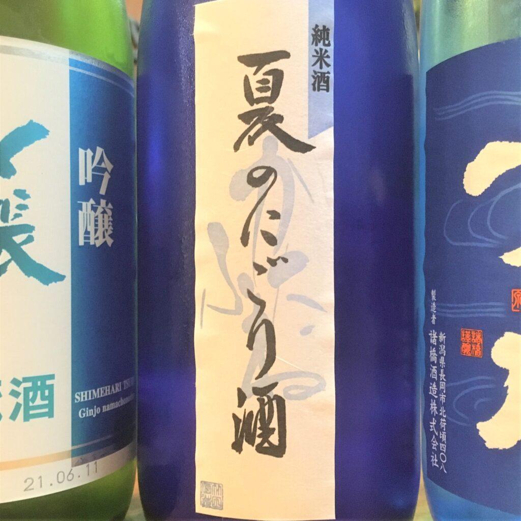 かたふね 純米 夏のにごり酒