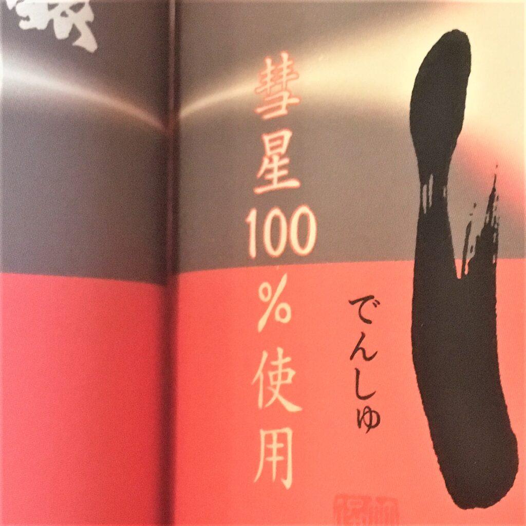 田酒(でんしゅ)純米吟醸 彗星