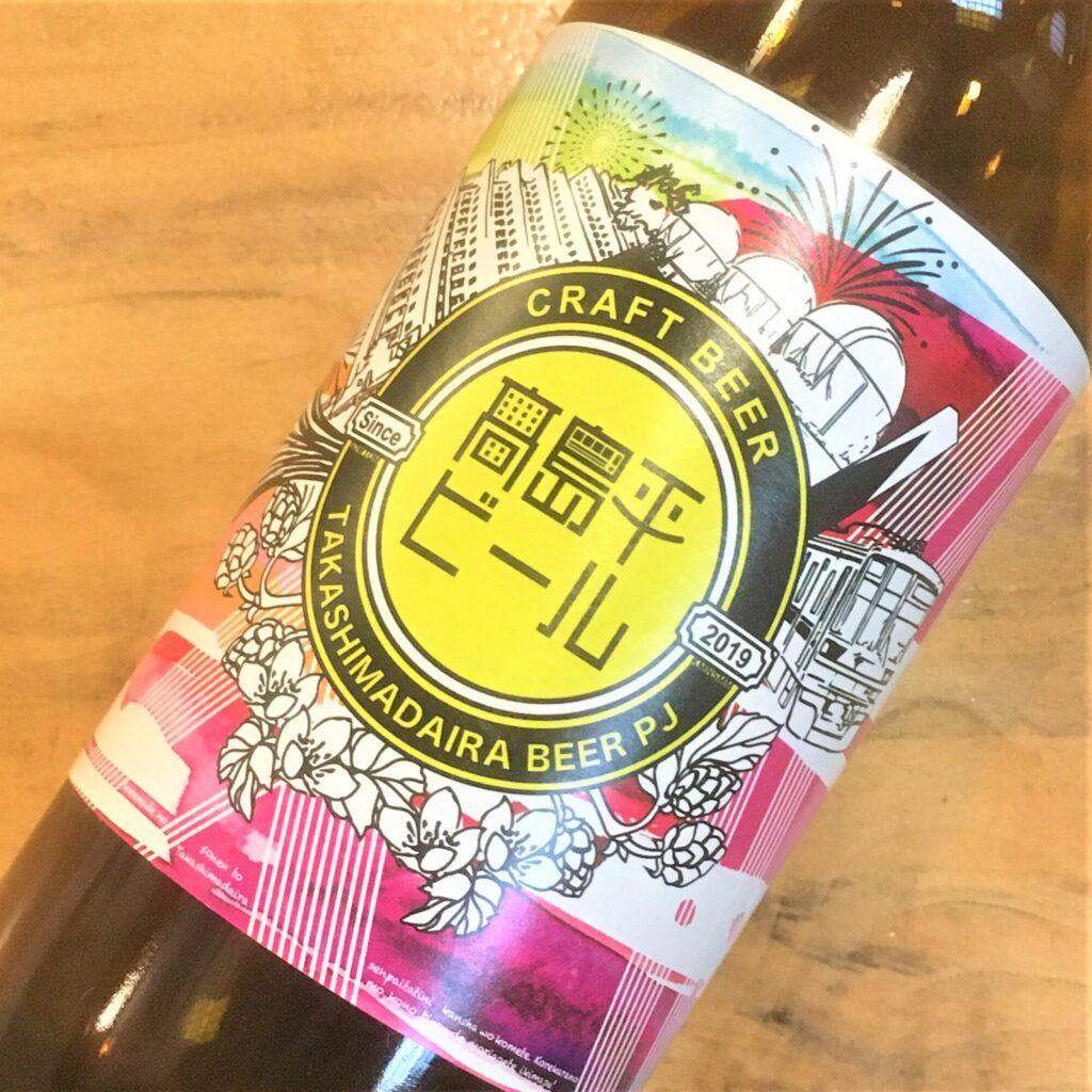 クラフトビール 高島平ビール