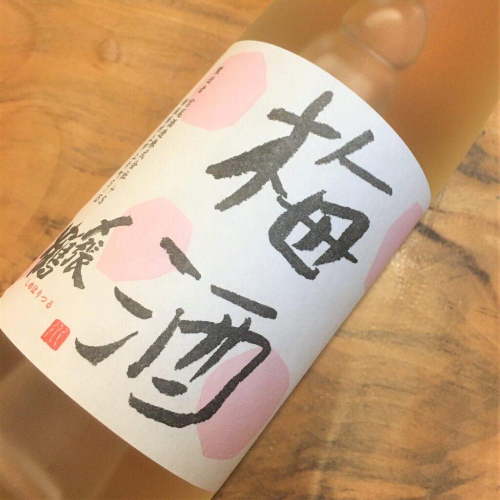 〆張鶴(しめはりつる)梅酒