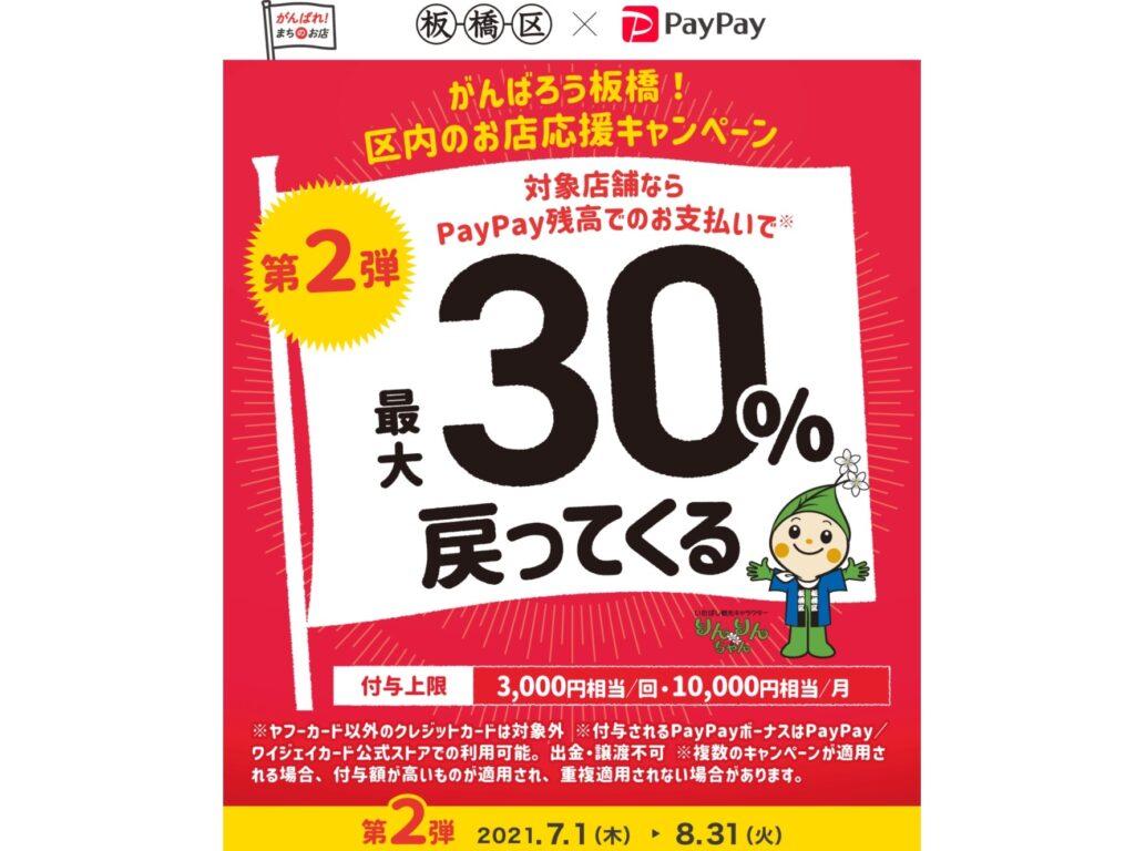 板橋区paypay30%還元