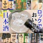 日本酒ロック