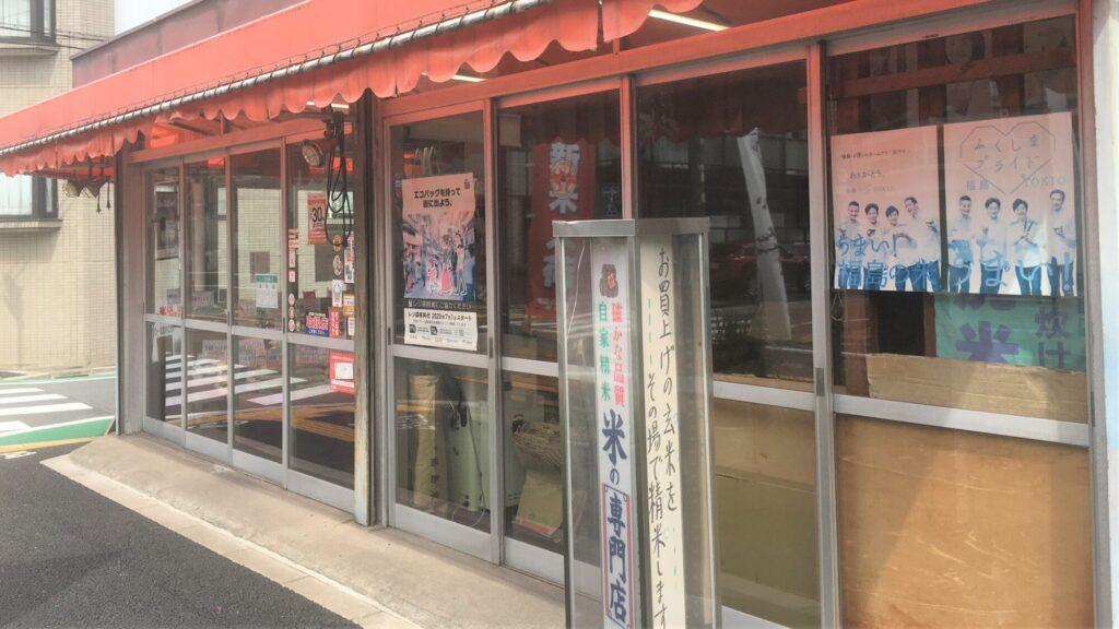高島平 河村屋米店