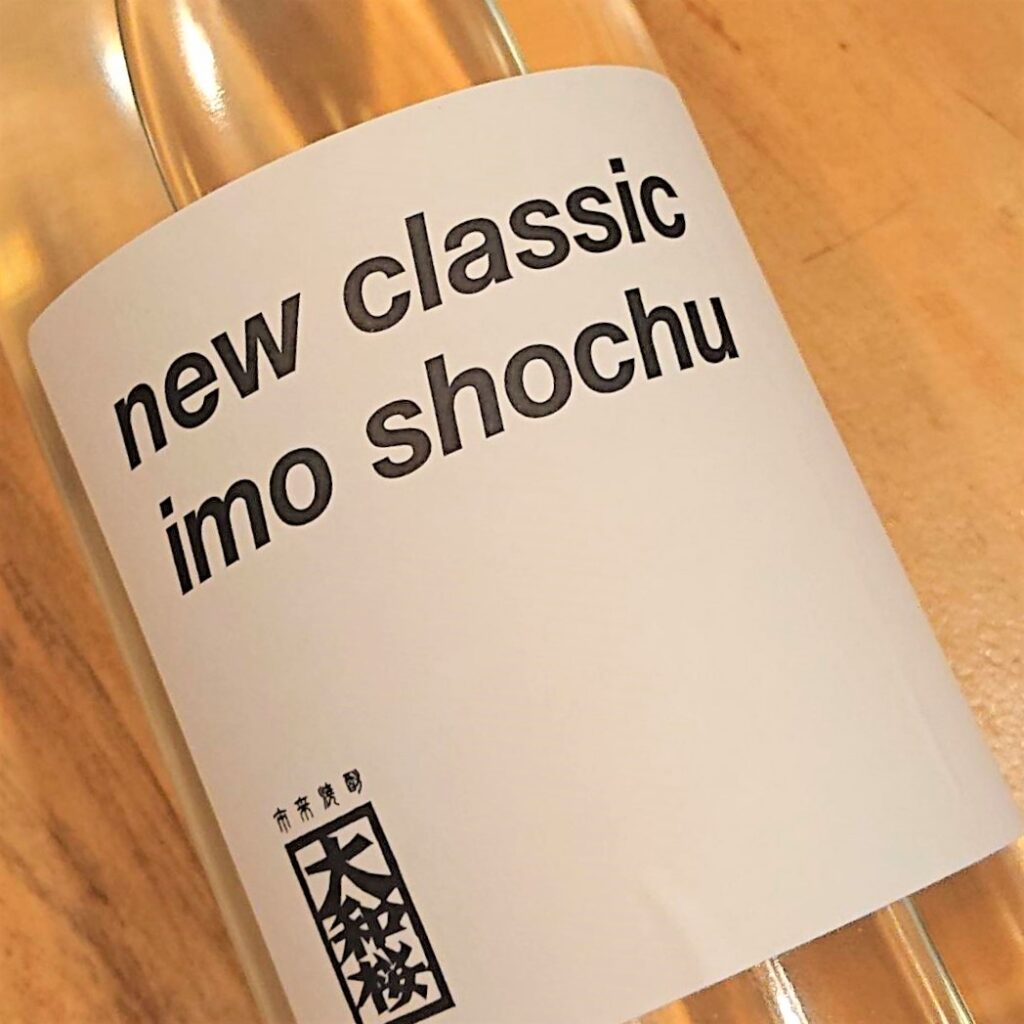芋焼酎 大和桜(やまとざくら)new classic