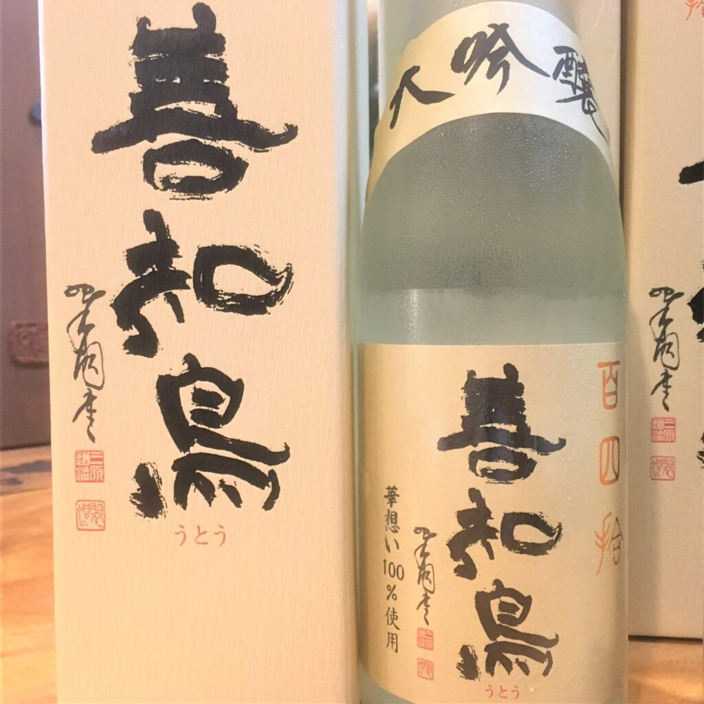 田酒の蔵の大吟醸「善知鳥(うとう)」、酒米 百四拾(華想い)バージョンが入荷しました
