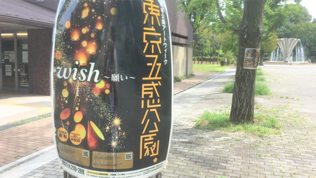 東京五感公園 赤塚公園 2021年夏