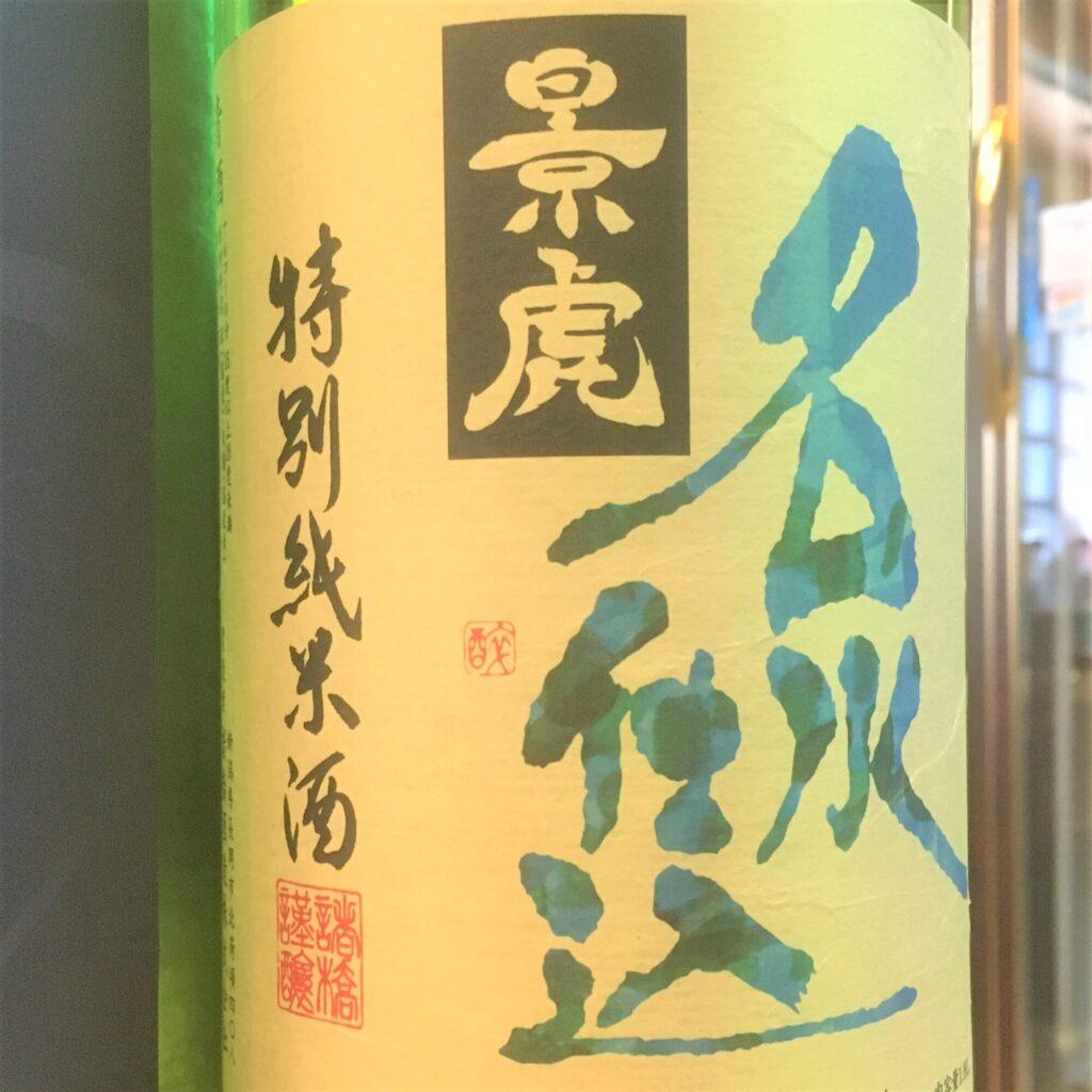 暑い日に、冷やして美味しい辛口の酒 5選!「天寶一、陸奥八仙、〆張鶴、浦霞、越乃景虎」