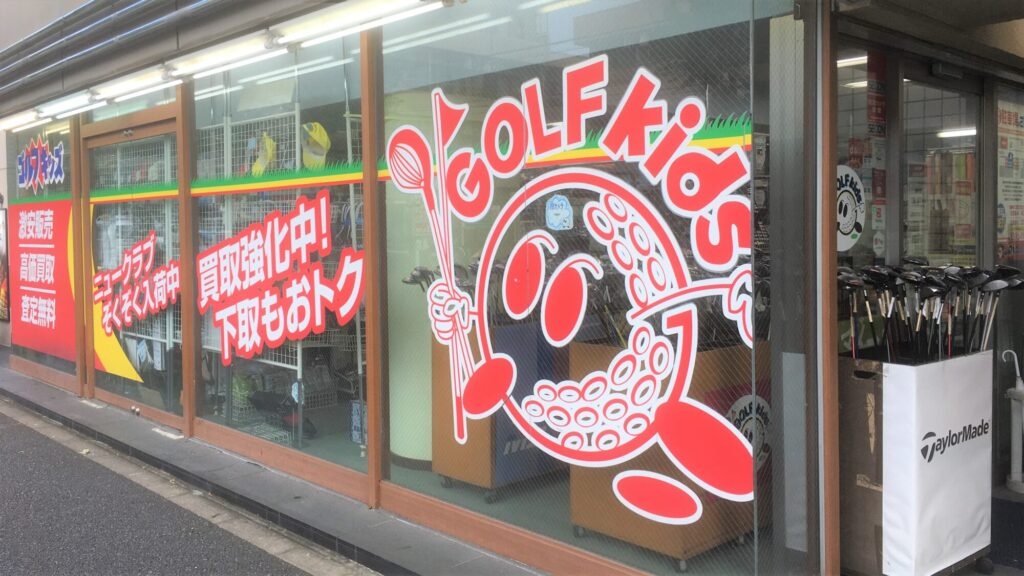 高島平 ゴルフキッズ
