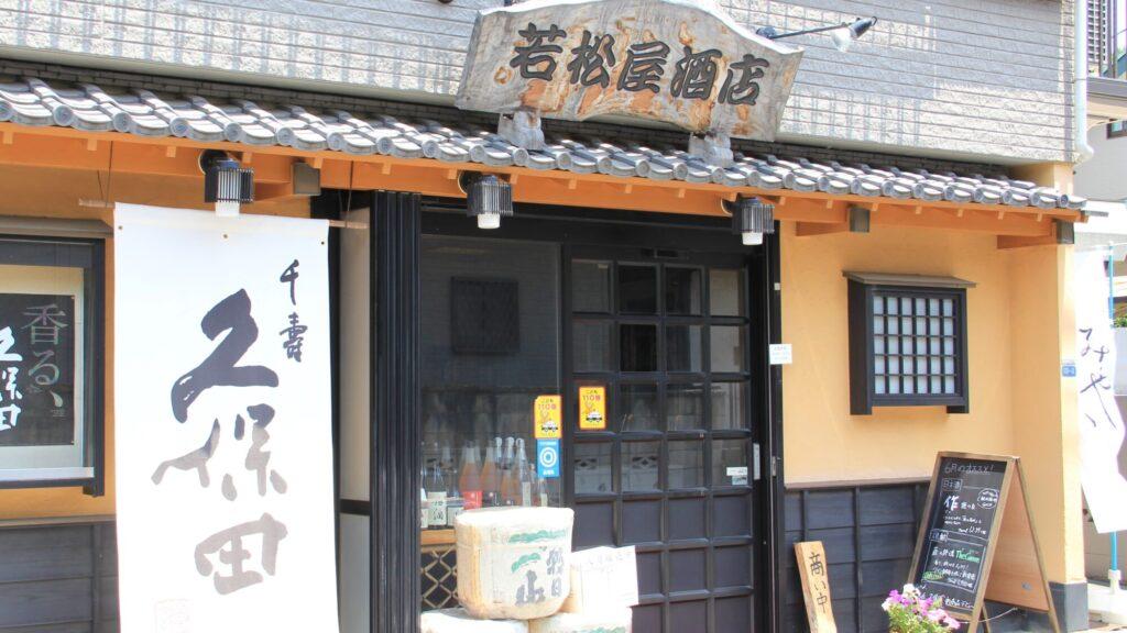 新高島平 若松屋酒店