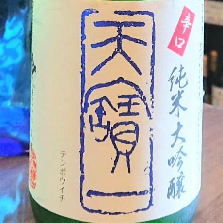 天寶一(てんぽういち)特別栽培米 辛口 純米大吟醸