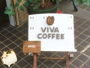 高島平 VIVA COFFEE