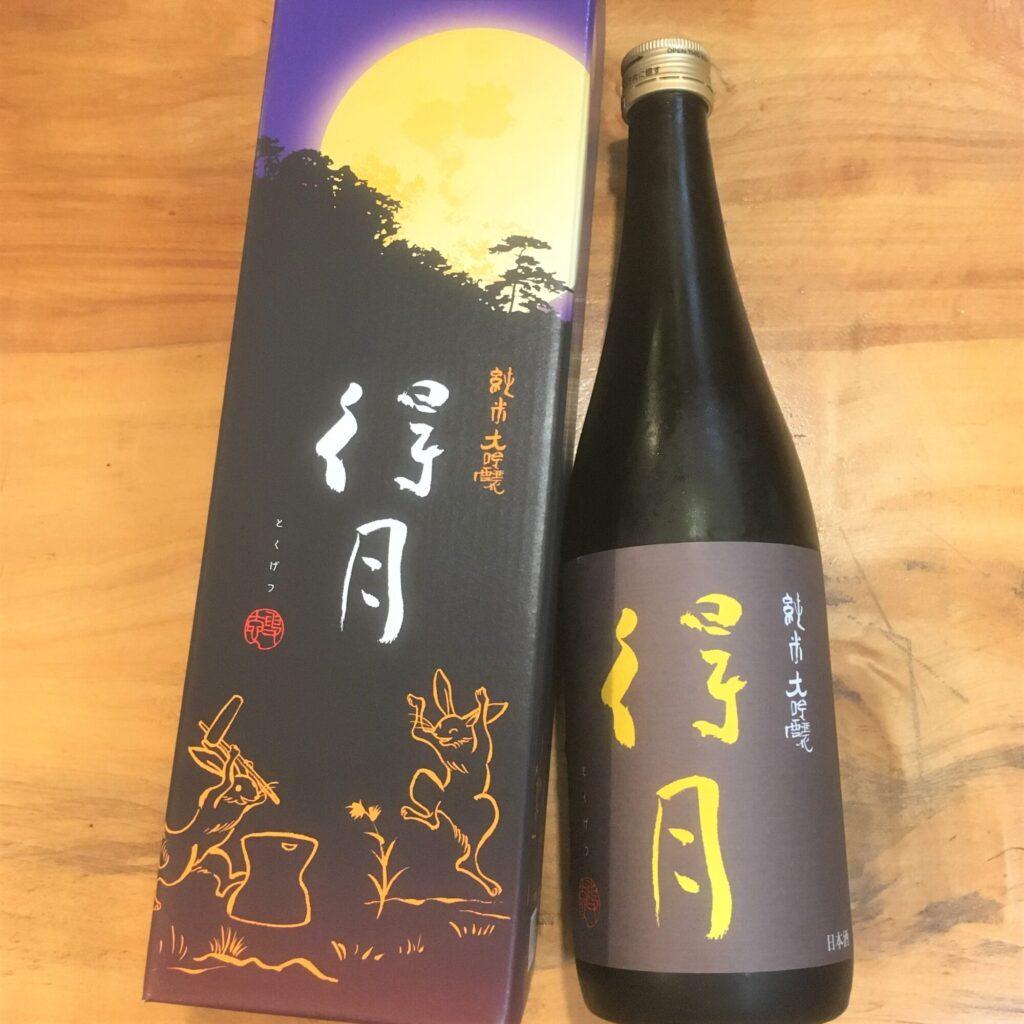 新潟 得月(とくげつ)純米大吟醸