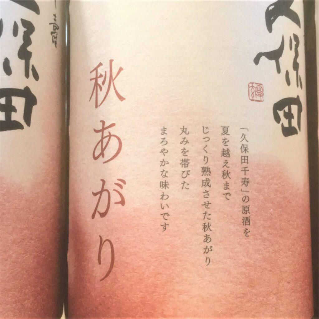 久保田 千寿 秋あがり 吟醸原酒