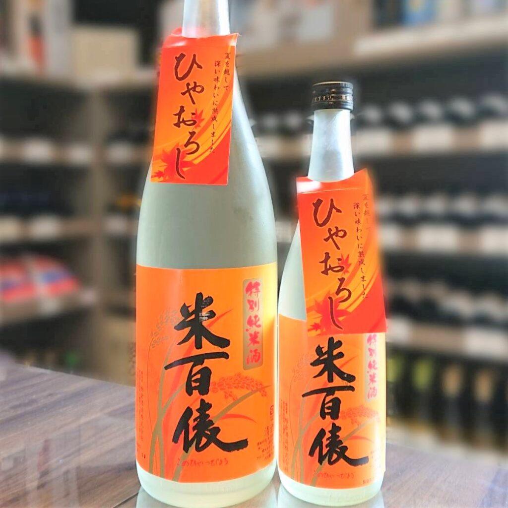 米百俵 ひやおろし 特別純米原酒