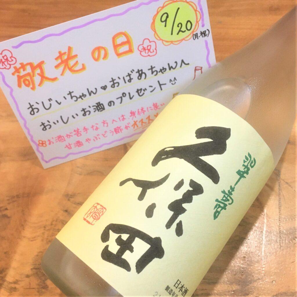 久保田 翠寿(すいじゅ)大吟醸 生酒