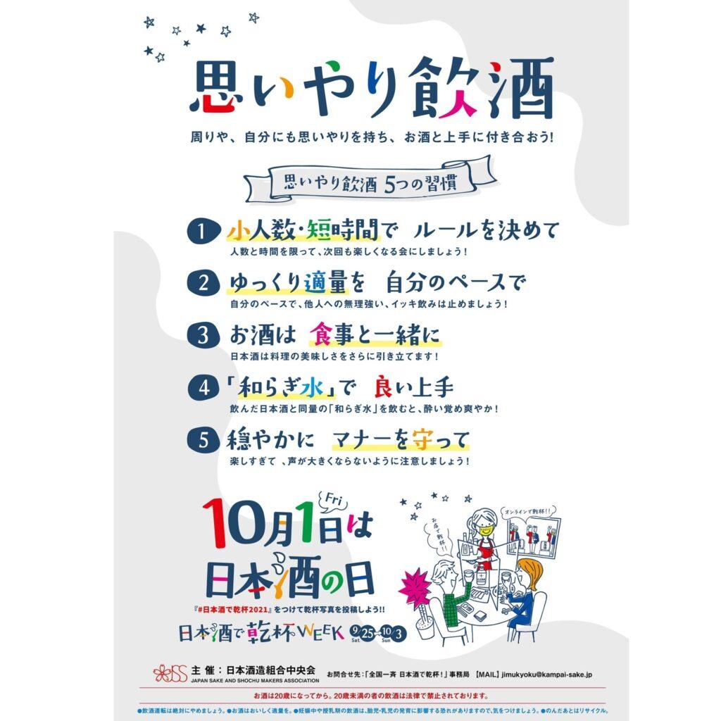 10月1日は日本酒の日!日本酒で乾杯!