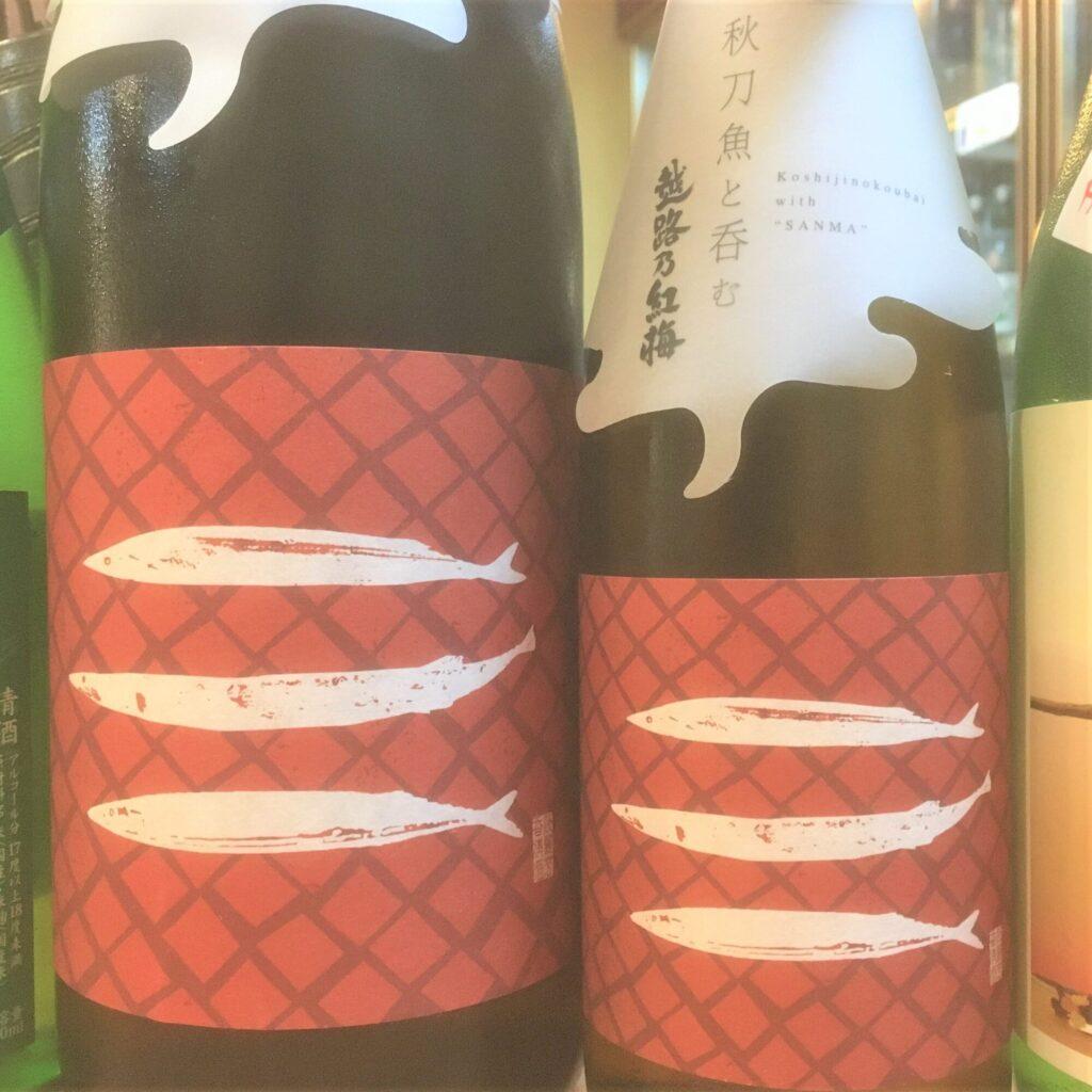 新潟 秋刀魚と呑む越路乃紅梅(こしじのこうばい) 無濾過純米原酒