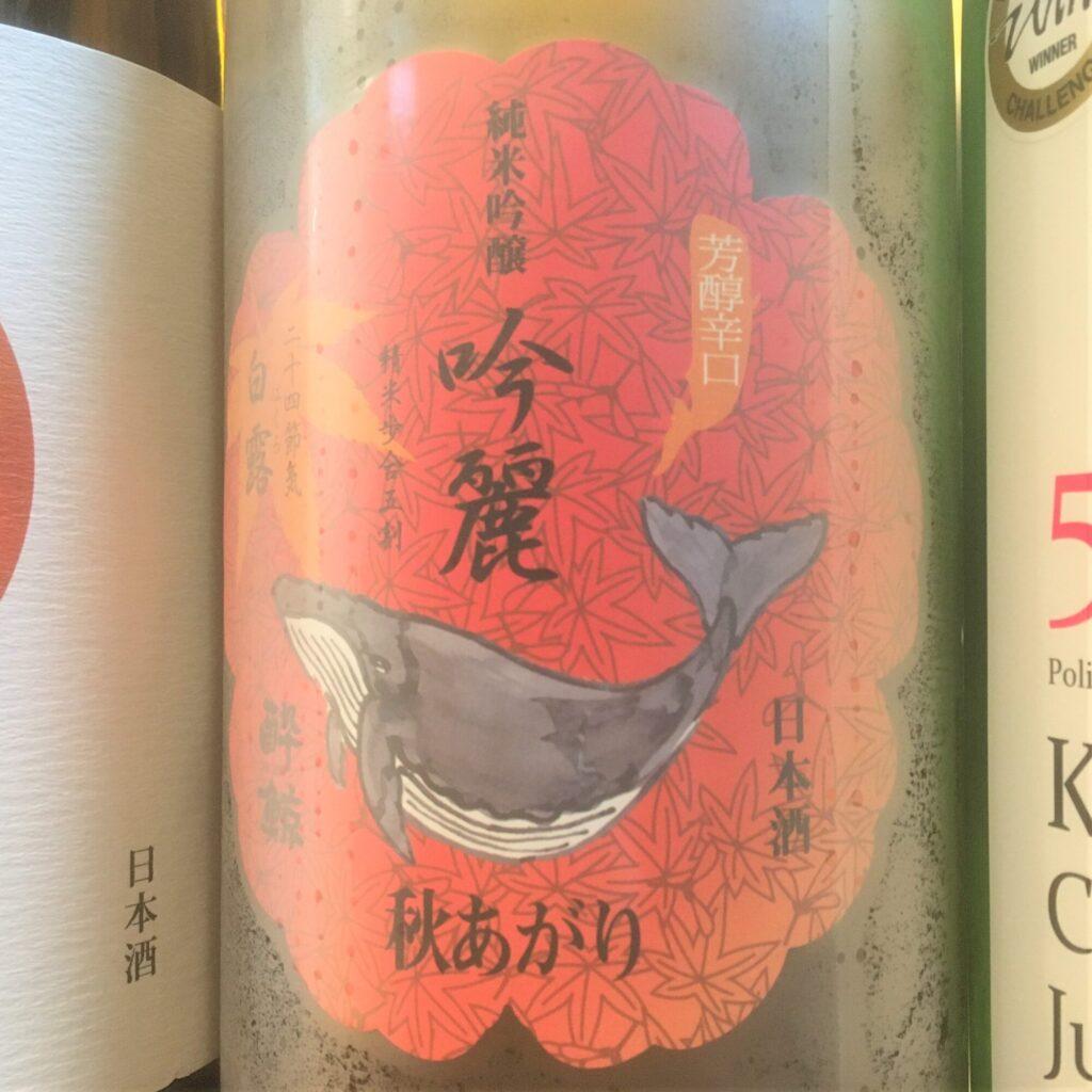 酔鯨(すいげい)純米吟醸 吟麗 秋あがり 白露