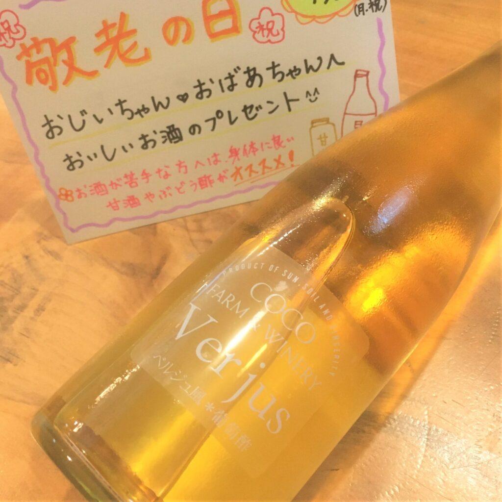 ココファーム ベルジュ風*葡萄酢