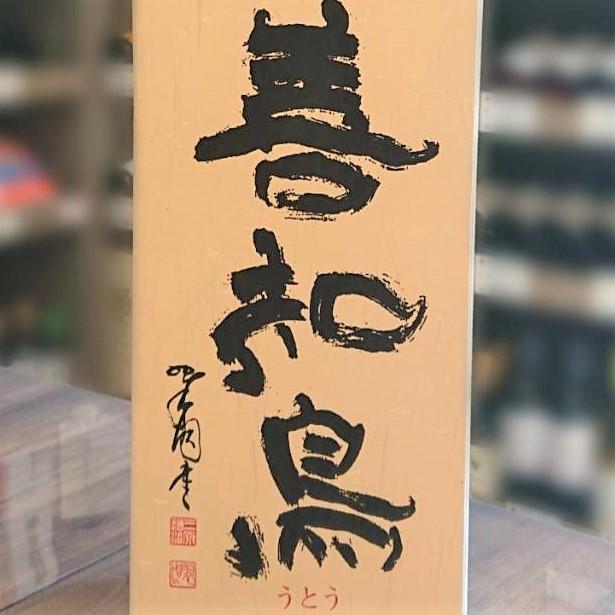 青森 善知鳥(うとう)大吟醸 山田錦40