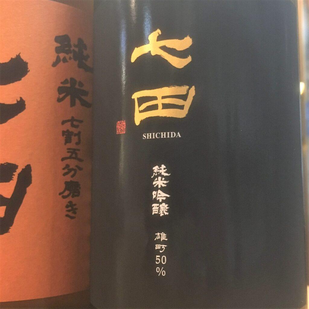 七田 純米吟醸 雄町50