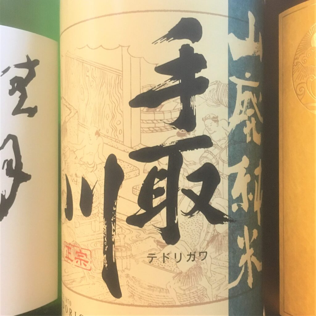 手取川(てどりがわ)山廃純米 ひやおろし 無濾過生詰