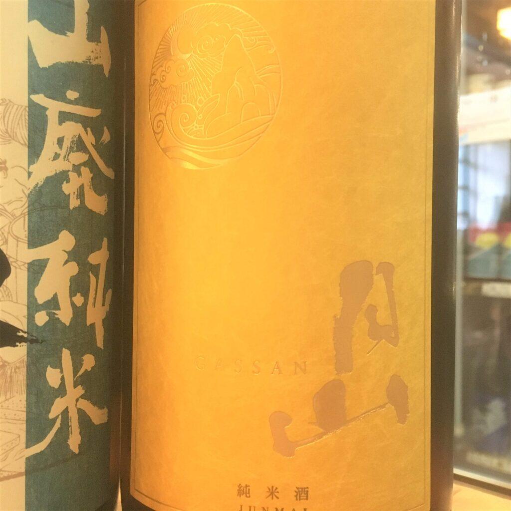 出雲月山(いずもがっさん)純米酒 ひやおろし