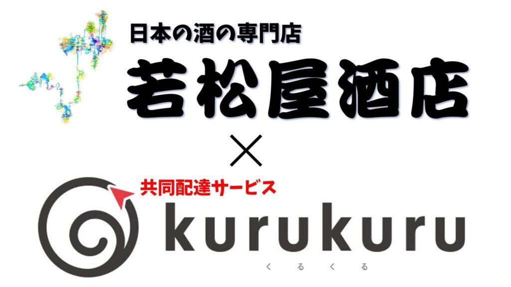 23区 共同配達サービス [kurukuru] 使えます!
